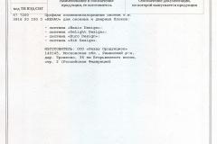 Gshel_сертификат_ГОСТ Р